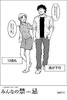 続編『みんなの禁忌』第1話 三つ編み娘とヒゲ男