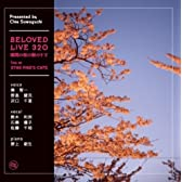 ビラビド BELOVED LIVE 320 満開の桜の樹の下で 野島健児 関智一 石橋優子 沢口千恵