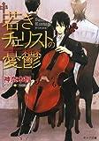若きチェリストの憂鬱 / 神奈木 智 のシリーズ情報を見る