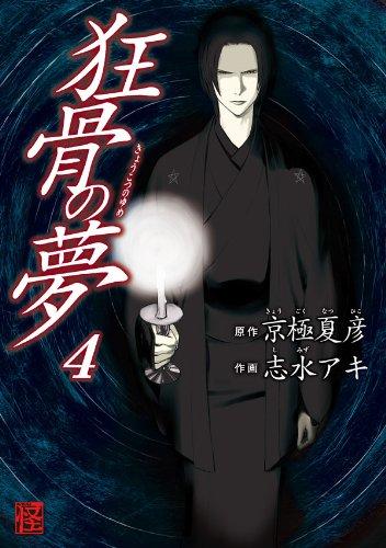 狂骨の夢(4) (カドカワデジタルコミックス)の詳細を見る