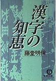 漢字の知恵 (徳間文庫)
