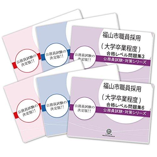 福山市職員採用(大学卒業程度)教養試験合格セット(6冊)