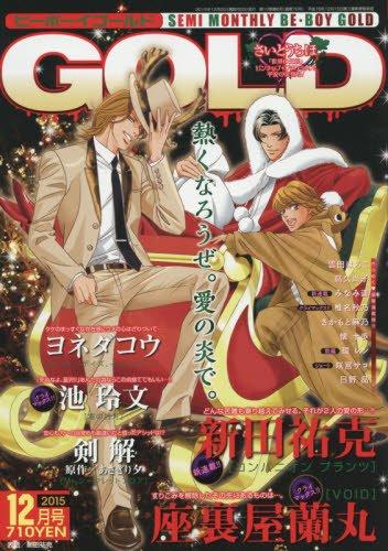 BE・BOY GOLD (ビーボーイゴールド) 2015年 12月号 [雑誌]の詳細を見る