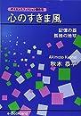 心のすきま風 記憶の器 孤独の地球/サイエンスフィクション傑作集