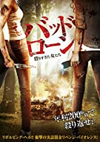 バッド・ローン [DVD]