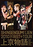 SHINSENGUMI LIEN 2010 FIRST☆TOUR 上京物語[DVD]