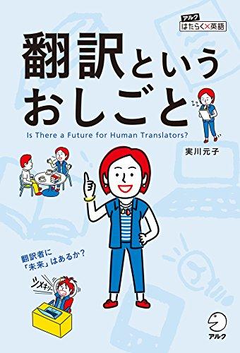 翻訳というおしごと~翻訳者に「未来」はあるか? アルク はたらく×英語シリーズ