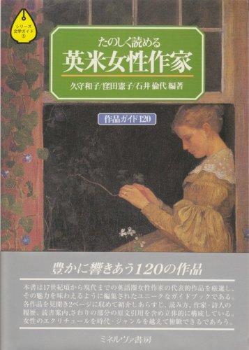 たのしく読める英米女性作家―作品ガイド120 (シリーズ・文学ガイド)