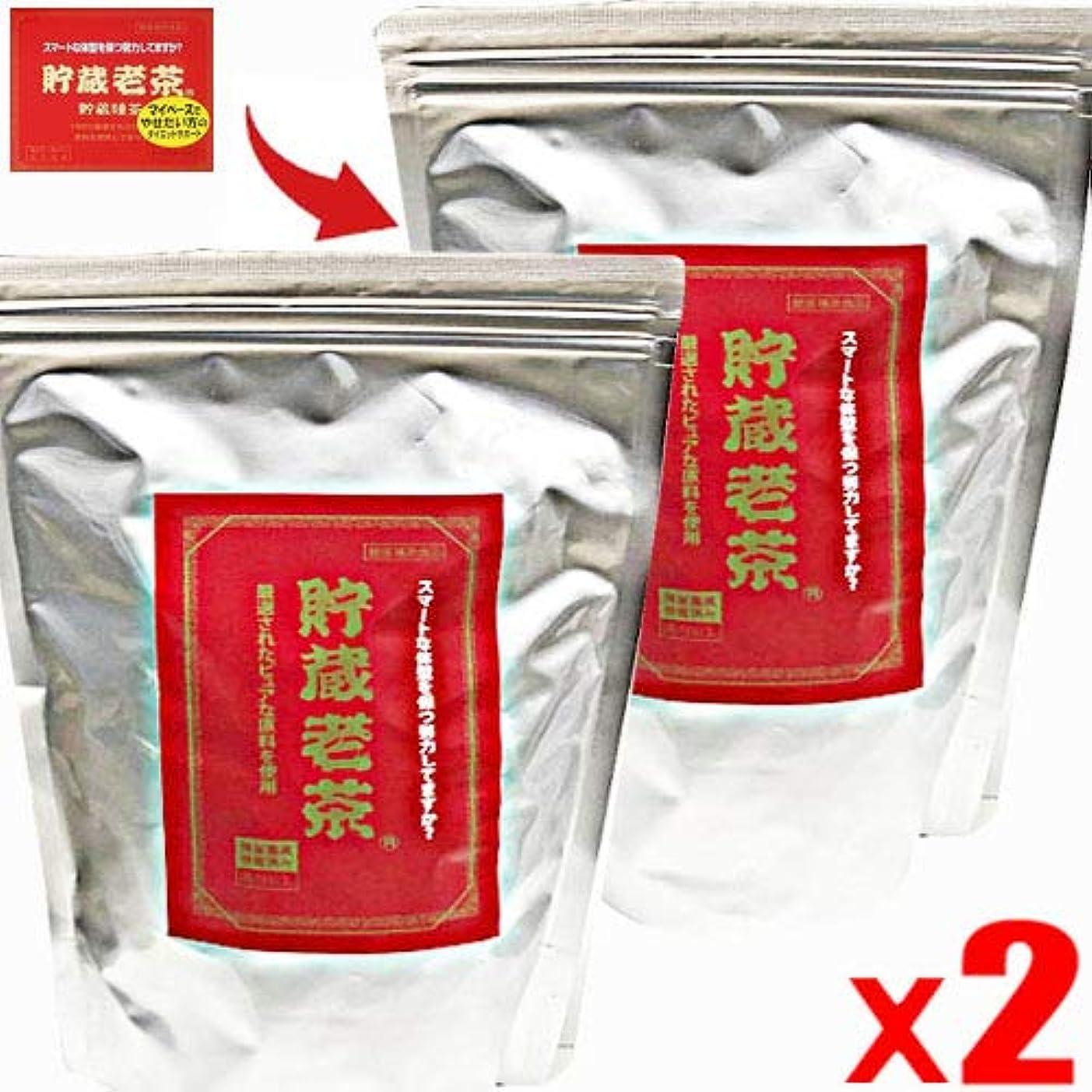 倍増徐々に神学校共栄 貯蔵老茶 (3.7gX60包)x2個(4972889000197-2) 赤箱からパウチ包装に変更です。