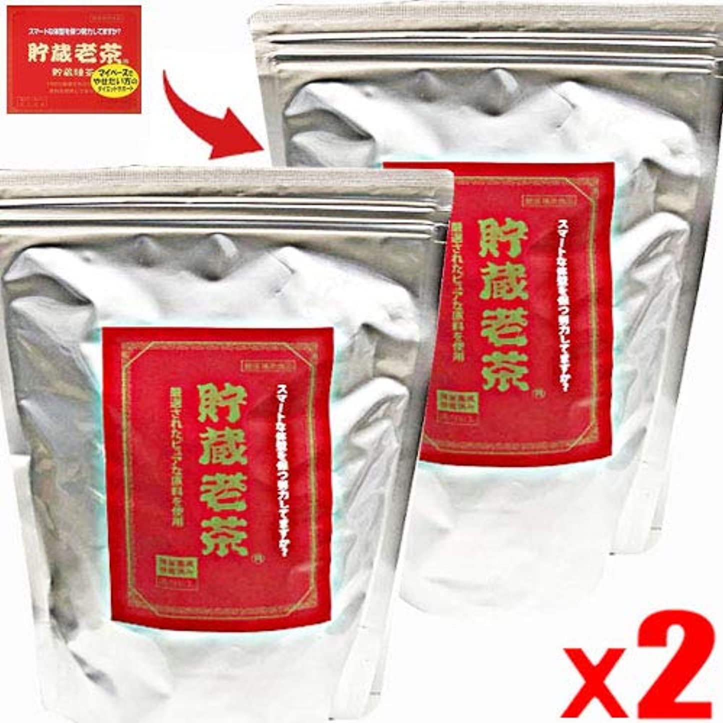囲まれた広告メタルライン共栄 貯蔵老茶 (3.7gX60包)x2個(4972889000197-2) 赤箱からパウチ包装に変更です。