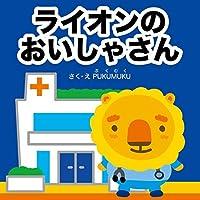 ライオンのおいしゃさん お仕事えほんシリーズ (プクムク絵本文庫)