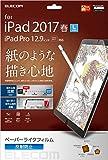 エレコム 2017年新型 iPad Pro 12.9 / 2015年発売 iPad pro 12.9 液晶保護フィルム ペーパーライク 反射防止 TB-A17LFLAPL
