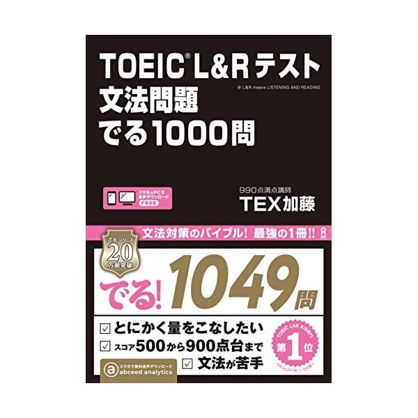 TOEIC L&Rテスト 文法問題 でる1000問の商品画像