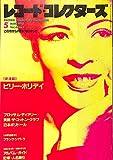 レコード・コレクターズ 1985年 5月号