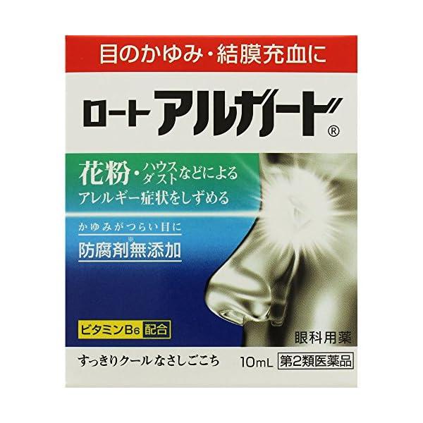 【第2類医薬品】ロートアルガード 10mLの商品画像