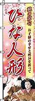 ひな人形 のぼり旗 0180660IN