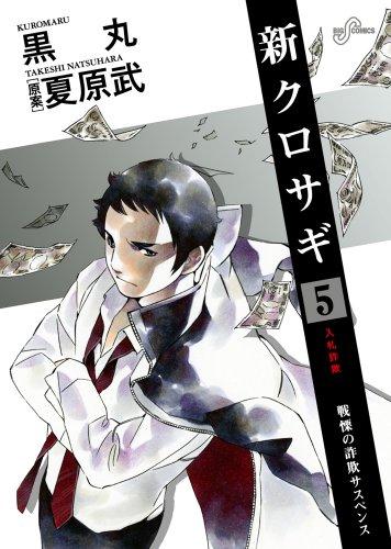 新クロサギ 5 (ビッグコミックス)