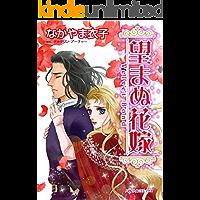 望まぬ花嫁:美しき男爵の冷たい褥 (ハーレクインコミックス)