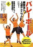 バレーボール 練習法&上達テクニック (SPORTS...