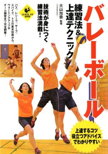 バレーボール 練習法&上達テクニック (SPORTS LEVEL UP BOOK)の詳細を見る