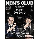 MEN'S CLUB (メンズクラブ) 2018年 6月号増刊 綴じ込み付録なし版