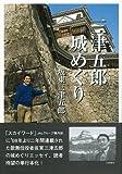 【バーゲンブック】 三津五郎城めぐり