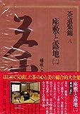 茶道聚錦 8