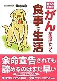 愛犬のためのがんが逃げていく食事と生活 画像