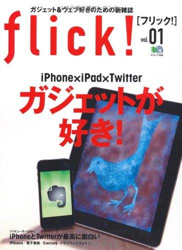 flick!(フリック) (エイムック 2006)の詳細を見る