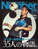 Number(ナンバー)928号 サッカー日本代表 35人の物語 (Sports Graphic Number(スポーツ・グラフィック ナンバー))