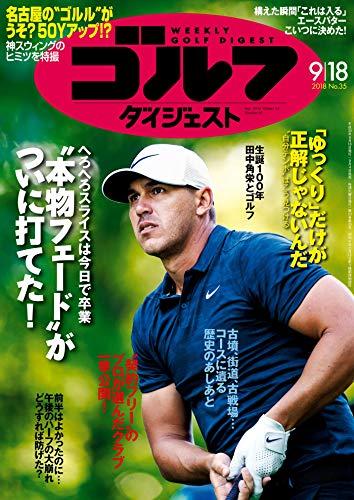 週刊ゴルフダイジェスト 2018年 09/18号 [雑誌]