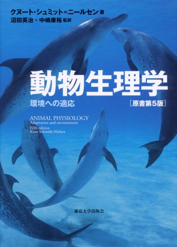 動物生理学―環境への適応