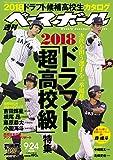 週刊ベースボール 2018年 9/24 号 特集