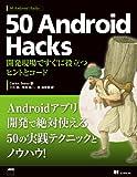 50 Android Hacks 開発現場ですぐに役立つヒントとコード (アスキー書籍)