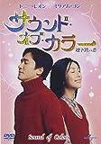 サウンド・オブ・カラー~地下鉄の恋~[DVD]