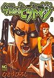 今日からヒットマン 9巻 (ニチブンコミックス)