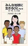 みんな地球に生きるひと〈Part3〉愛、平和、そして自由 (岩波ジュニア新書)
