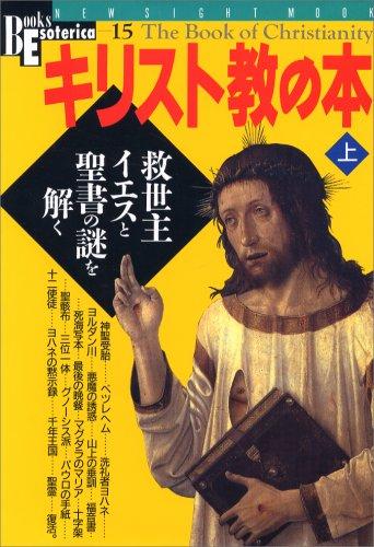 キリスト教の本 (上) (New sight mook―Books esoterica)の詳細を見る