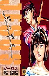 ジーザス(8) ジーザス JESUS (少年サンデーコミックス)