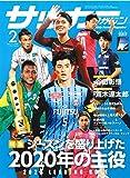 サッカーマガジン2021年2月号 (2020年の主役)