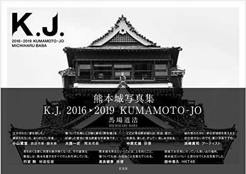 熊本城写真集 K.J. 2016▶2019 KUMAMOTO-JO