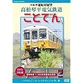 マルチ運転室展望 高松琴平電気鉄道 ことでん [DVD]