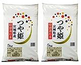 宮城県産つや姫 10kg (5kg×2) 平成28年産 【特別栽培米】