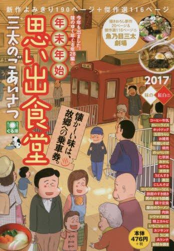 年末年始思い出食堂 三太のごあいさつ (ぐる漫)