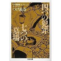 つげ義春コレクション 四つの犯罪/七つの墓場 (ちくま文庫)