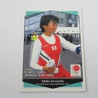 シドニーオリンピック日本代表■レギュラーカード■196/岩本亜希子/ボート ≪UDシドニーオリンピック日本代表選手団カード≫
