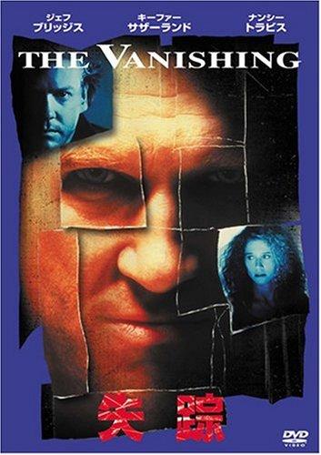 失踪 [DVD] -