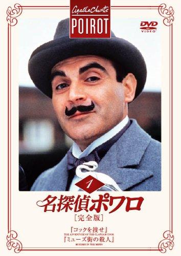 名探偵ポワロ[完全版]Vol.1 [DVD]