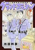 グランドステーション~上野駅鉄道公安室日常~(1) (モーニング KC)