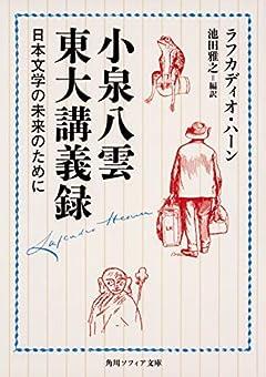 小泉八雲東大講義録 日本文学の未来のために (角川ソフィア文庫)